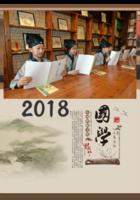 复古国学经典中国风2018年挂历-B2单月竖款挂历