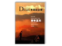 毕业纪念册之dream-A4时尚杂志册(24p)