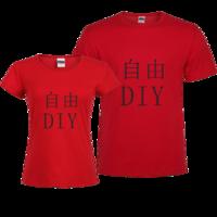 自由diy-修身情侣装纯棉T恤