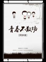 青春不散场毕业纪念册-A4杂志册(40P)