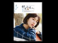 【我的旅行时光,时光的旅行者】(图文可换)-A4杂志册(24p) 亮膜