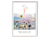 青春毕业季-A4时尚杂志册(26p)