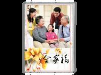 典藏精品全家福纪念册(封面文字可改)-A4时尚杂志册(24p)