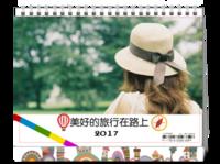 美好的旅行在路上2017台历-8寸单面印刷台历
