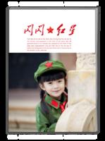 闪闪红星-A4杂志册(40P)