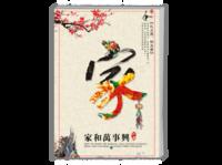 家和万事兴全家福-A4时尚杂志册(26p)