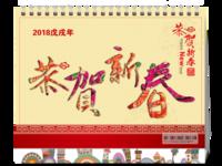 2018恭贺新春-8寸单面印刷台历