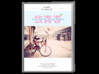 致青春(清新纪念册-班级可修改)-A4骑马钉画册