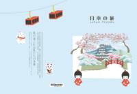 日本旅行-高档纪念册32p