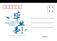 毕业季-正方留白明信片(横款)套装