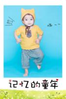 记忆的童年(照片可换sj)-8x12双面水晶印刷照片书20p