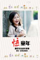 忆童年 可爱 萌萌哒 亲子生活写真集 图文可替换-8x12双面水晶印刷照片书20p