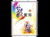 七彩童年-A4时尚杂志册(26p)