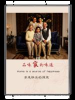 【我的全家福系列之品味家的味道】(图文可换)家是幸福的源泉-A4杂志册(40P)