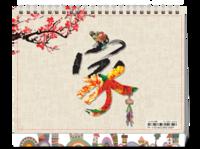家和万事兴 幸福和谐之家全家齐举贺新年-8寸单面印刷台历