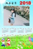 快乐宝贝2018-A3年历