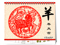 2015·羊年大吉-8寸单面印刷台历