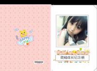 萌娃成长(文字可修改)  儿童 萌娃 宝贝 照片可替换-硬壳对裱照片书20P