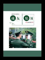 战友情深-战友-军人-兵-退伍-纪念-照片可替换-A4杂志册(36P)