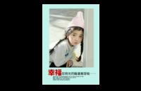 幸福宝宝(儿童可爱、封面内页图片可更换)-8x12印刷单面水晶照片书20p