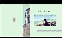 你好!丽江 唯美慢生活旅行纪念 写意文艺范-方8寸硬壳精装照片书