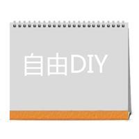 自由DIY-10寸单面跨年台历