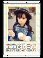 成长日记  可换成自己照片   宝贝 萌娃 幼儿园 纪念册-A4杂志册(40P)