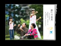 旅行的意义纪念 亲子游 自由行(照片、文字可替换)-A5骑马钉画册