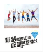 追逐梦想(团队、商务企业、青春)-定制照片卡