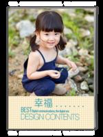MYBABY幸福童年(照片可换ZZC)-A4杂志册(40P)