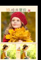 宝贝儿童纪念册通用-印刷胶装杂志册26p(如影随形系列)