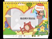 萌宝奇幻世界(宝贝们自己的王国)-8寸双面印刷台历