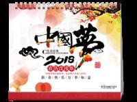 中国梦-10寸照片台历