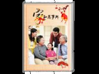 家和万事兴-A4时尚杂志册(26p)