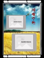 浪漫之旅-A4杂志册(32P)