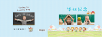 儿童毕业纪念(幼儿园毕业、小学毕业都可以用)-8x12横款硬壳对裱照片书24p