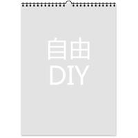 自由DIY-A4单月跨年挂历
