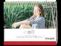 文艺风-旅行travel(封面照片可替换)-8寸单面印刷跨年台历