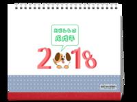 2018、儿童-10寸单面跨年台历