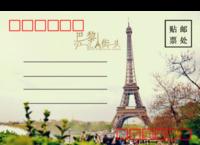 巴黎街头,遇上浪漫-全景明信片(横款)套装