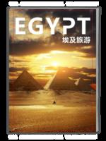 第十八期:埃及光芒旅行精装高清杂志(旅行旅游高端定制)-A4杂志册(32P)
