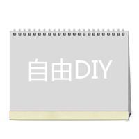 自由DIY-6寸照片台历