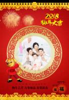 2018狗年呈祥旺旺旺(大红喜庆)--节日 全家福 新年快乐-A3挂历