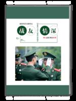 战友情深-战友-军人-兵-退伍-纪念-照片可替换-A4杂志册(40P)