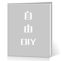自由DIY-8x12高清银盐照片书