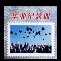 毕业纪念册-6x6骑马钉画册