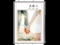 走在路上(图文可替换)潮流 青春 校园 旅游 风景-A4时尚杂志册(26p)