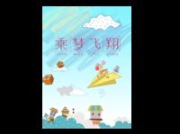 乘梦飞翔#-A4杂志册(24p) 亮膜