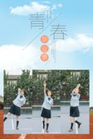 毕业季·青春不散场#-8x12双面水晶银盐照片书30p