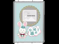 【萌宝】亲子家庭儿童专用-小兔子系列-可爱宝宝-儿童成长-快乐纪念礼物-A4时尚杂志册(24p)